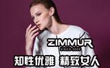 ZIMMUR女装加盟-零库存、100%跨季调换货!