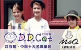 叮当猫-中国十大名牌童装 诚邀加盟