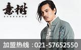 意树中国风男装领导品牌