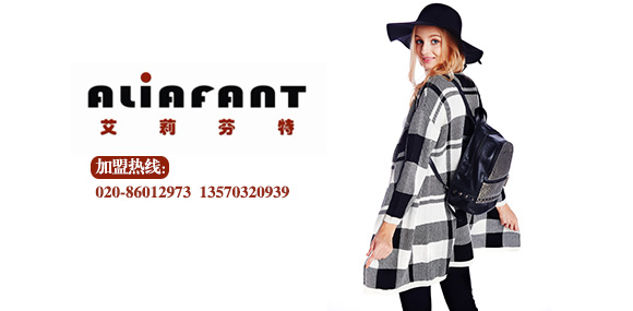 ALIAFANT艾莉芬特都市女性白領皮具品牌