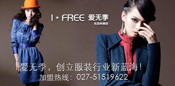 爱无季ifree ,创立服装行业新蓝海!