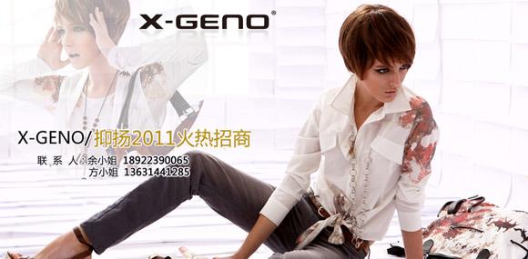 X-GENO诚邀您的加盟