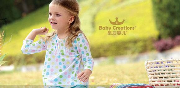 皇后婴儿童装,皇后婴儿童装童装,皇后婴儿童装童装加盟,皇后婴儿童装童装招商