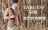 TARGUO它钴男装火热招商中
