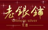 吴越老银铺Old silver shop饰品