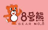 8号熊女装品牌LOGO