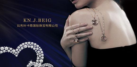 KN•JBEIG 卡恩 比利时珠宝品牌