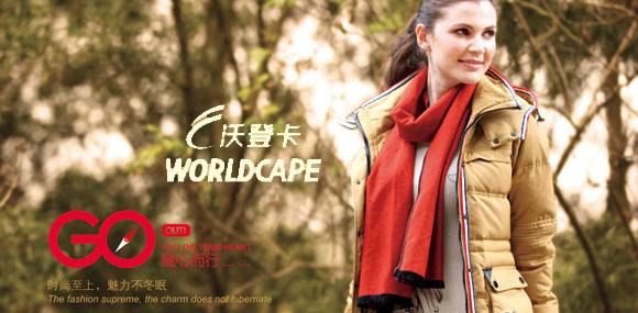 沃登卡 worldcape 随心而行