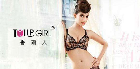 香丽人Tulipgirl中国养护型内衣品牌