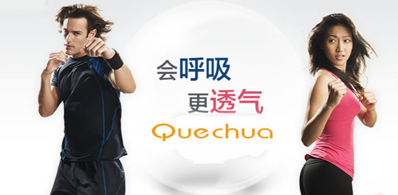 Quechua 山地运动品牌