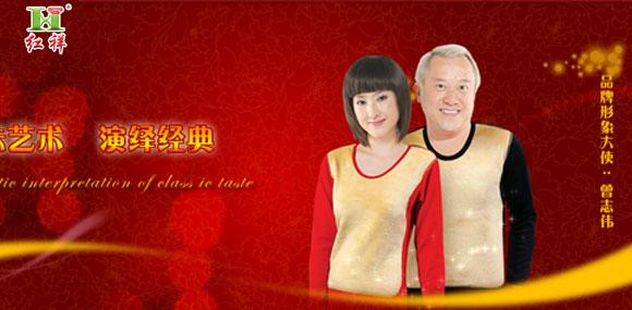 红祥hongxiang内衣 消费者放心满意产品