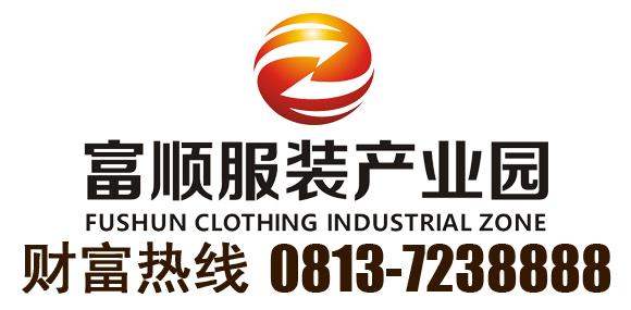 富顺纺织服装产业园诚招合作伙伴