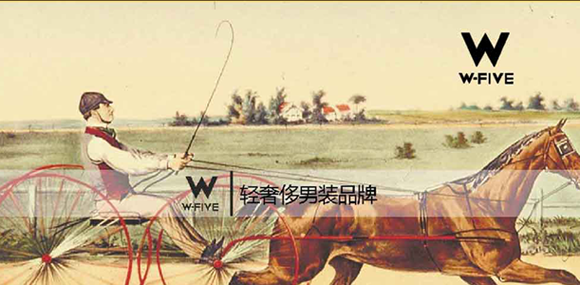 意大利时尚休闲男装品牌W-FIVE诚招加盟