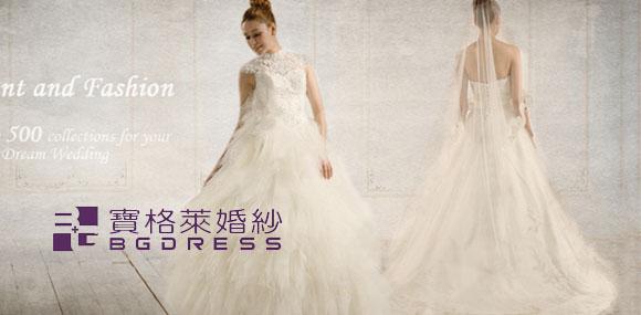 宝格莱BAOGELAI高格调婚纱 时尚经济品牌