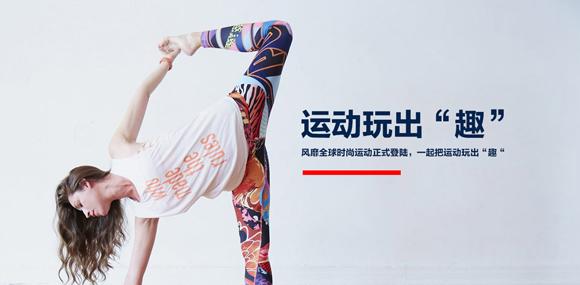 波可诺时尚运动装品牌正全国火爆招商中