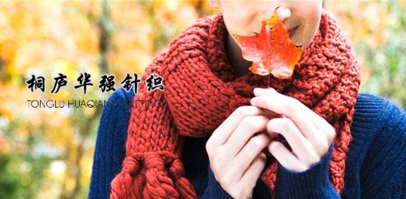 华强HUAQIANG专业生产针织小商品