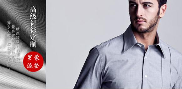 罗蒙.派登——高级服装定制品牌