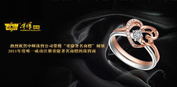 品质见证真爱 中晖铸就永恒 ZHONGHUI