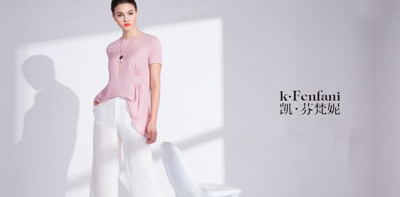 K·Fenfani 凯·芬梵妮时尚优雅女装火爆招商中