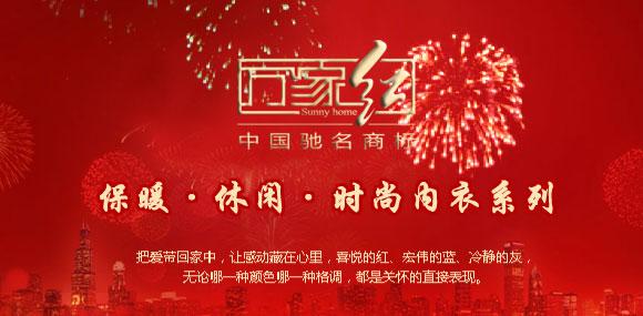萬家紅  中國紅 萬家燈火!