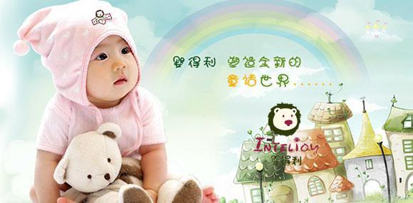 婴得利intelion塑造全新的童装世界