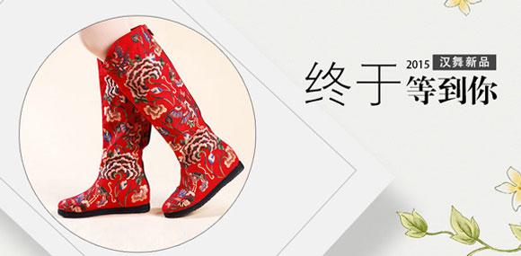 汉舞鞋业诚邀合作