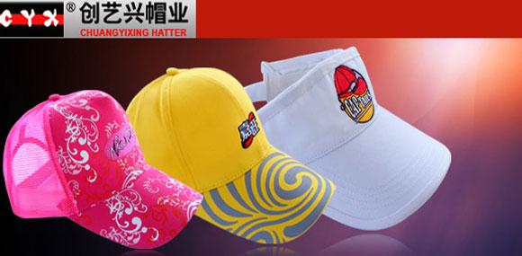 创艺兴cyx  专业制帽品牌