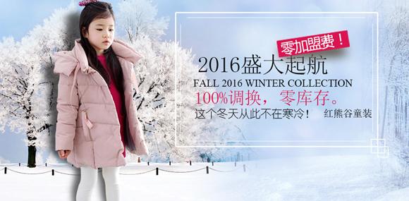 红熊谷时尚、休闲童装邀您加盟