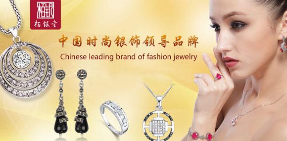 栢银堂 baiyintang 银饰古典文化与时尚潮流结合的领军品牌