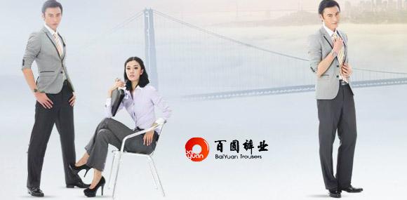 我是百%圆 百圆裤业baiyuan