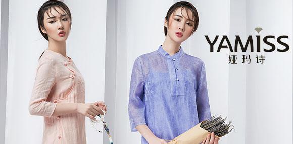 娅玛诗时尚女装--始于1956,源自法国,传承艺术大师品质