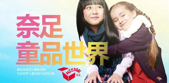 奈足 NIZOOK 中国童鞋时尚王国