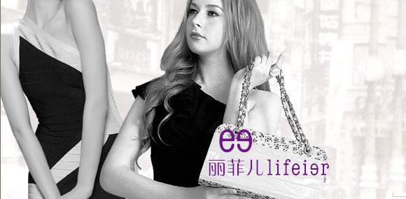 丽菲儿lifeier生产高档手袋