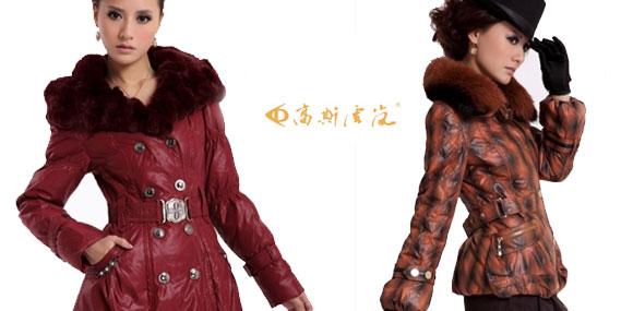 高斯雪岚GAO SI XUE LAN 时尚羽绒品牌