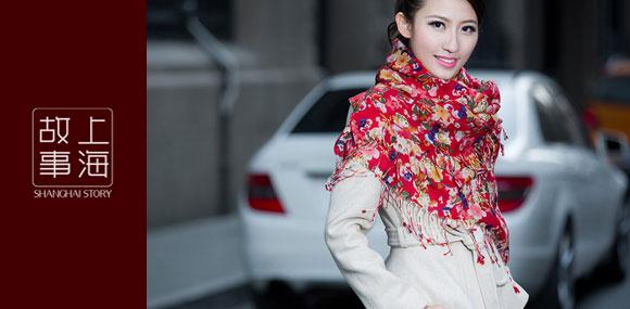 上海故事SHANGHAISTORY 融入老上海的品牌