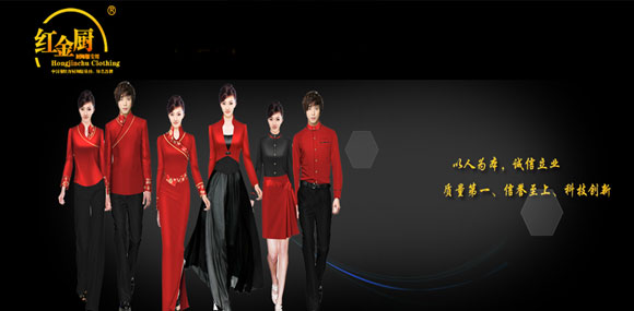 红金厨hong_jinchu_clothing  中国职业装十大品牌