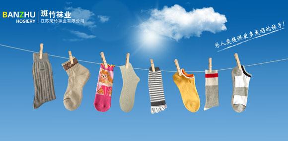 斑竹袜业BANZHU 为人类提供更多更好的袜子