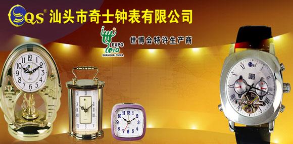 SQS 世博会手表品牌