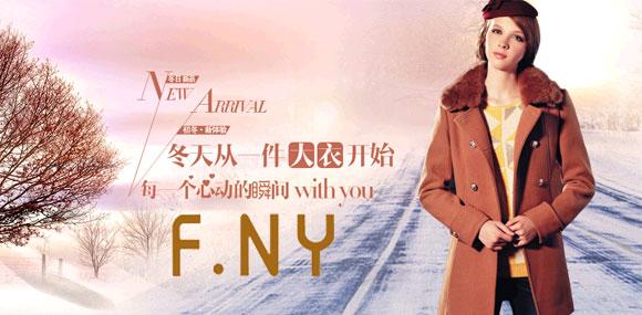 法妮F.NY 女装邀您加盟