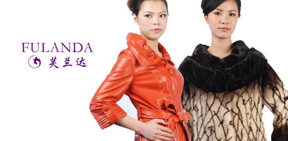 芙兰达FULANDA 简约时尚皮草品牌