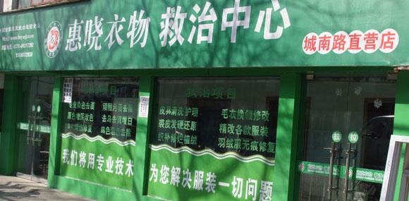 郑州染衣店加盟 染衣服培训 皮具护理加盟 衣物救治培训