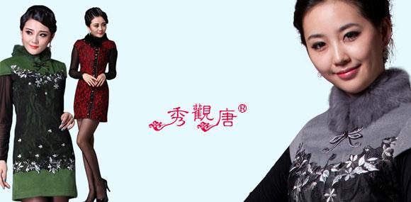 秀观唐 旗袍文化 典雅时尚女人