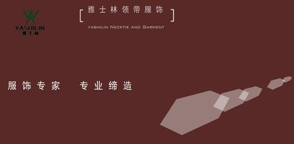 雅士林yshilin 浙江男装品牌