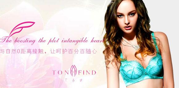 天衣坊ANGELFORM中国植物内衣第一品牌