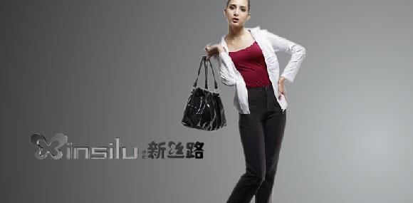 新丝路XINSILU中国女裤产业的领军品牌