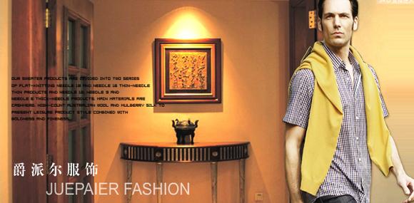爵派爾 juepaier 時尚羊毛衫品牌