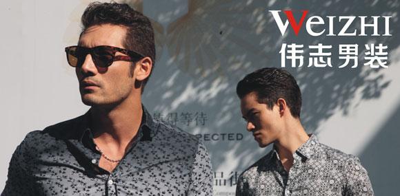 偉志weizhi 服飾全國西服優等品牌