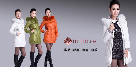 美丽没有冬季 时尚我选北迪BEIDI