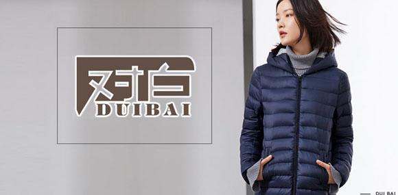 DUIBAI对白时尚女装诚邀加盟