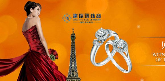 谢瑞福SHA RYL FUK JEWELRY 国际婚戒典范